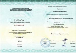 khudyakova-diplom-01-710x500