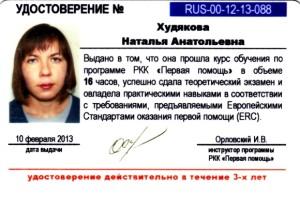 khudyakova-redcross-01-580x400