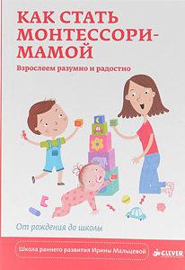Как стать Монтессори-мамой